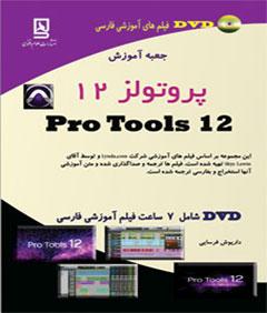 جعبه آموزش موسیقی دیجیتالPro Tools12