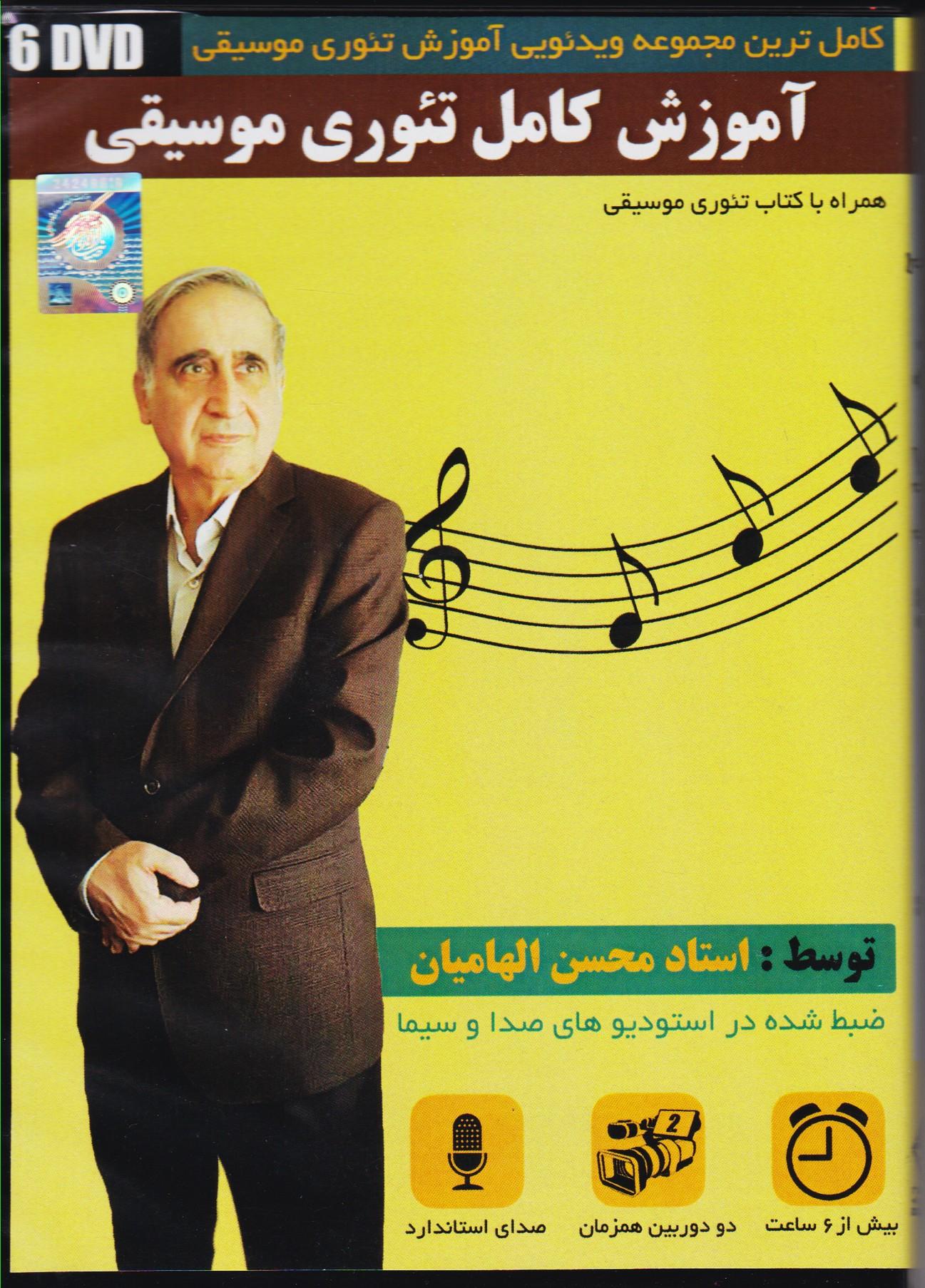 آموزش کامل تئوری موسیقی