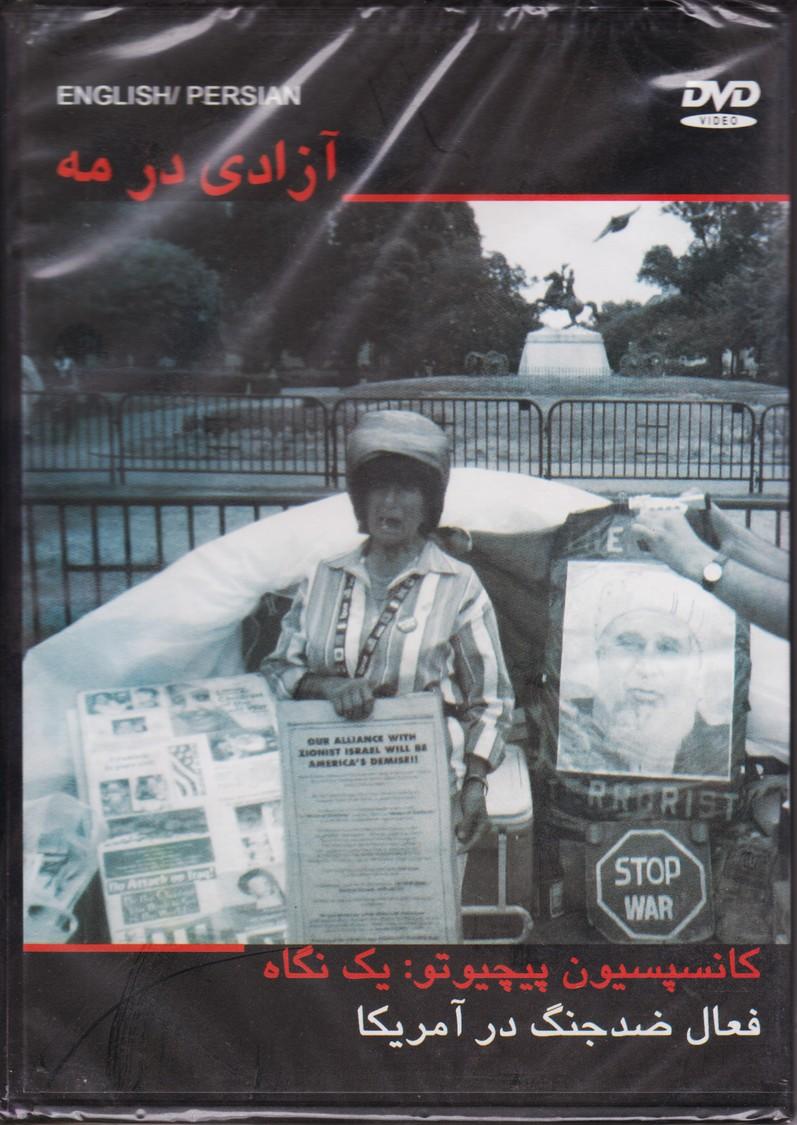 آزادی در مه ( کانسپسیون پیچیوتو : یک نگاه - فعال ضد جنگ در آمریکا) - فیلم مستند