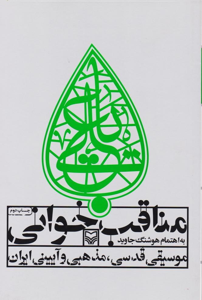 مناقب خوانی: موسیقی قدسی .مذهبی و آیینی ایران