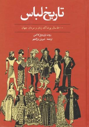 تاریخ لباس : 5000سال تاریخ پوشاک زنان و مردان جهان