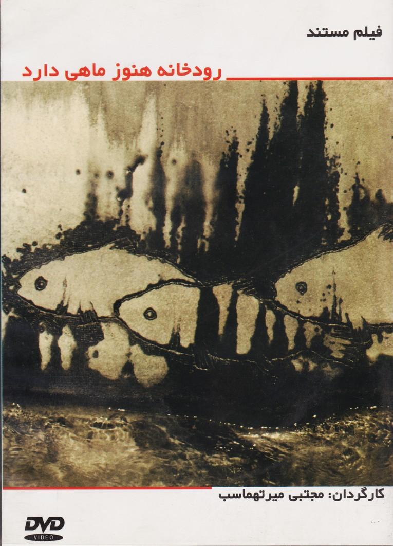 رودخانه هنوز ماهی دارد - فیلم مستند