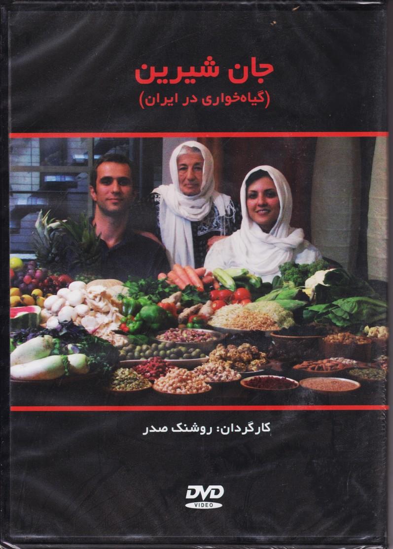 جان شیرین (گیاه خواری در ایران)-فیلم مستند
