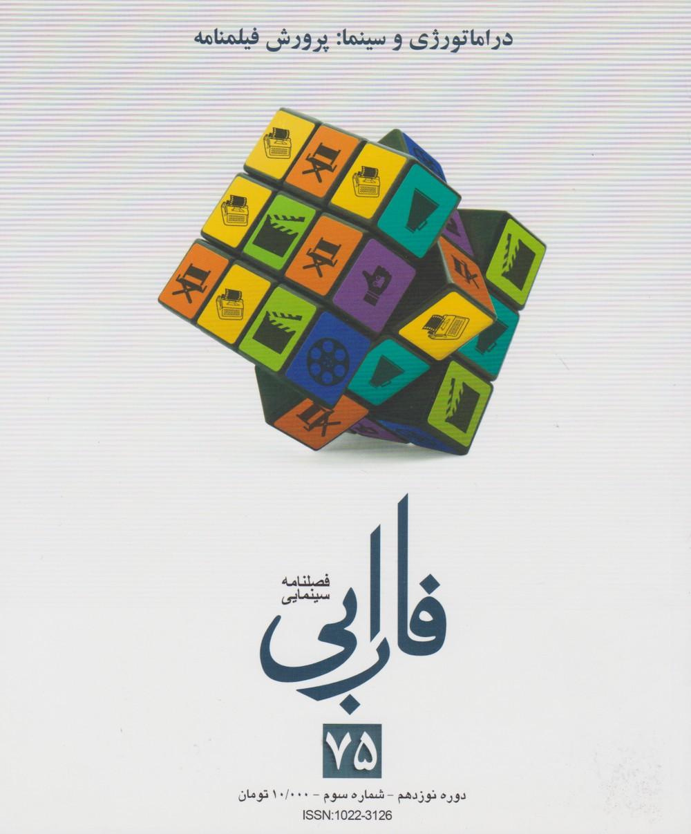 فارابی (75) : دراماتورژی و سینما - پرورش فیلمنامه