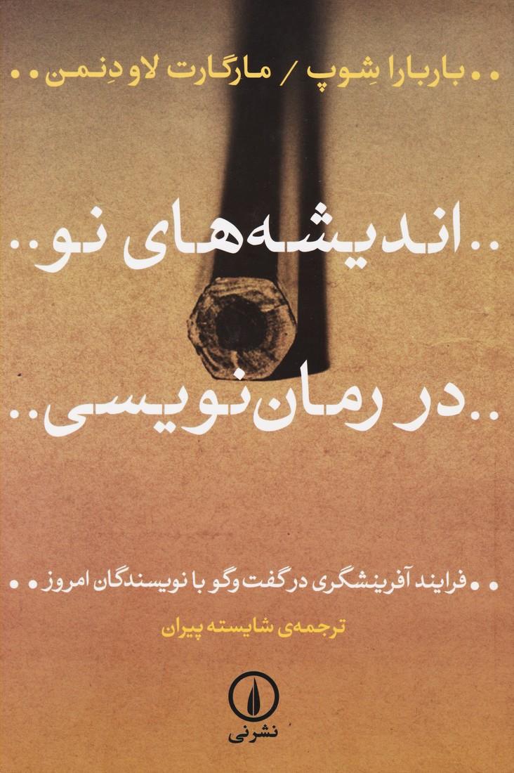 اندیشه های نو در رمان نویسی : فرایند آفرینشگری در گفت و گو با نویسندگان امروز