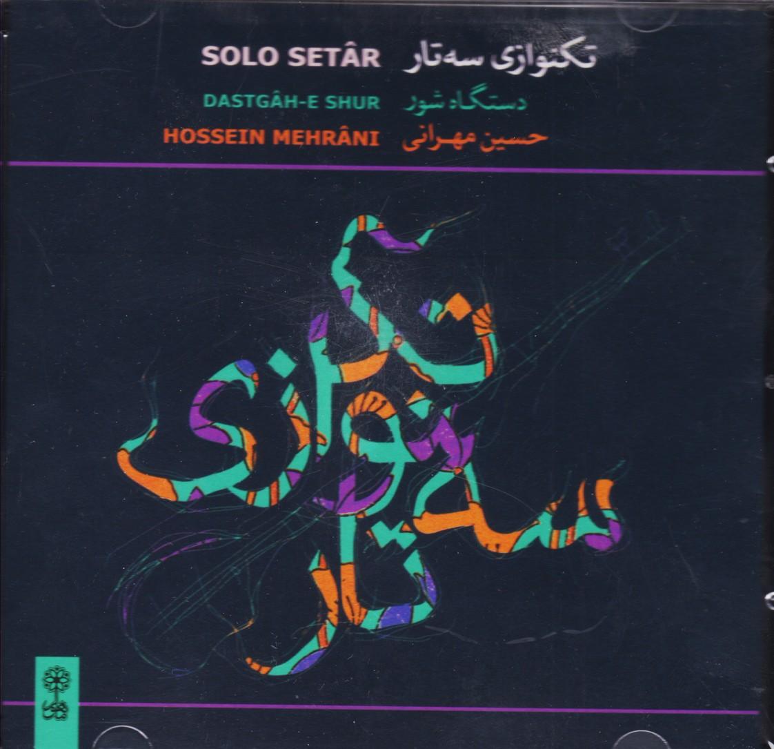 تکنوازی سه تار : دستگاه شور/حسین مهرانی
