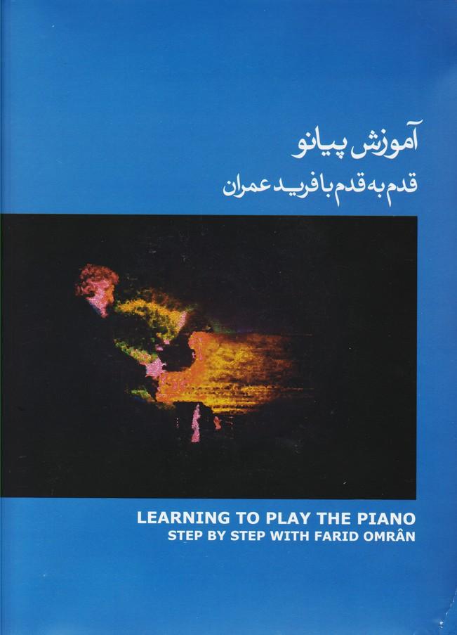 آموزش پیانو قدم به قدم 3/آبی