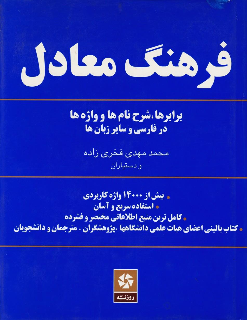 فرهنگ معادل: برابر ها و شرح نام ها و واژه ها در فارسی و سایر زبان ها