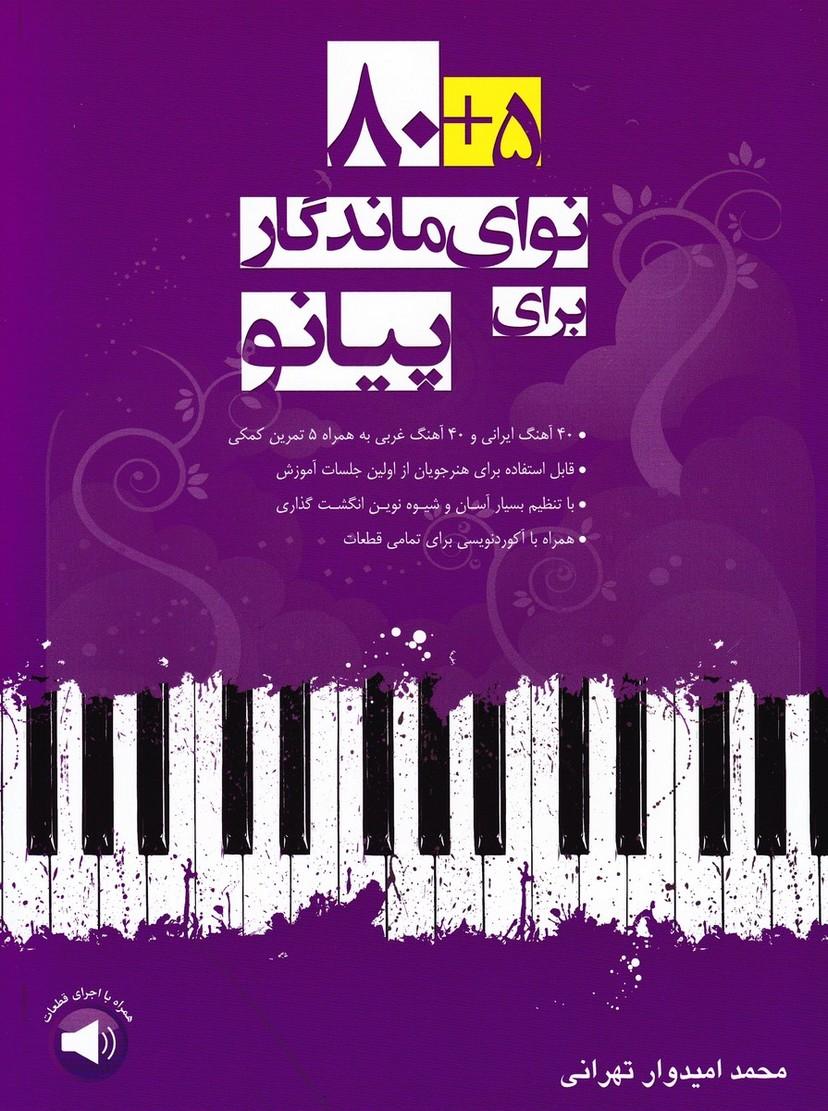 85 نوای ماندگار برای پیانو
