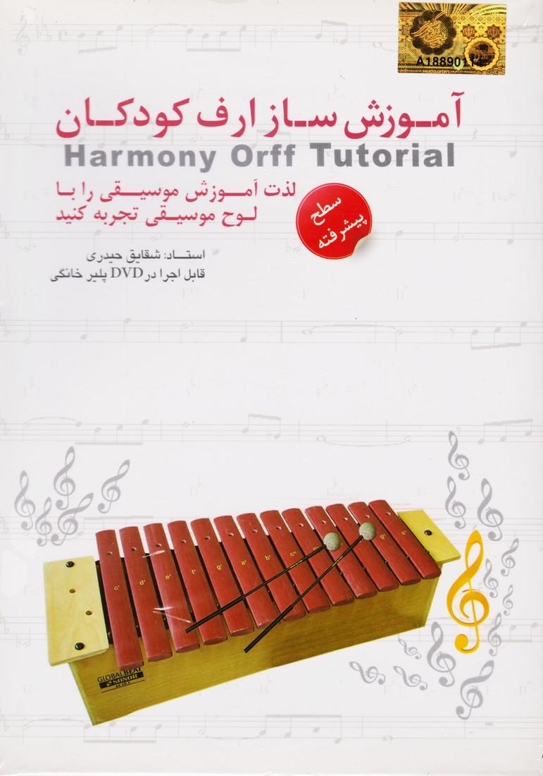 آموزش ساز ارف کودکان/سطح پیشرفته: لذت آموزش موسیقی را با لوح موسیقی تجربه کنید