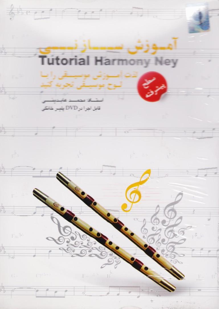 آموزش ساز نی/سطح پیشرفته: لذت آموزش موسیقی را با لوح موسیقی تجربه کنید
