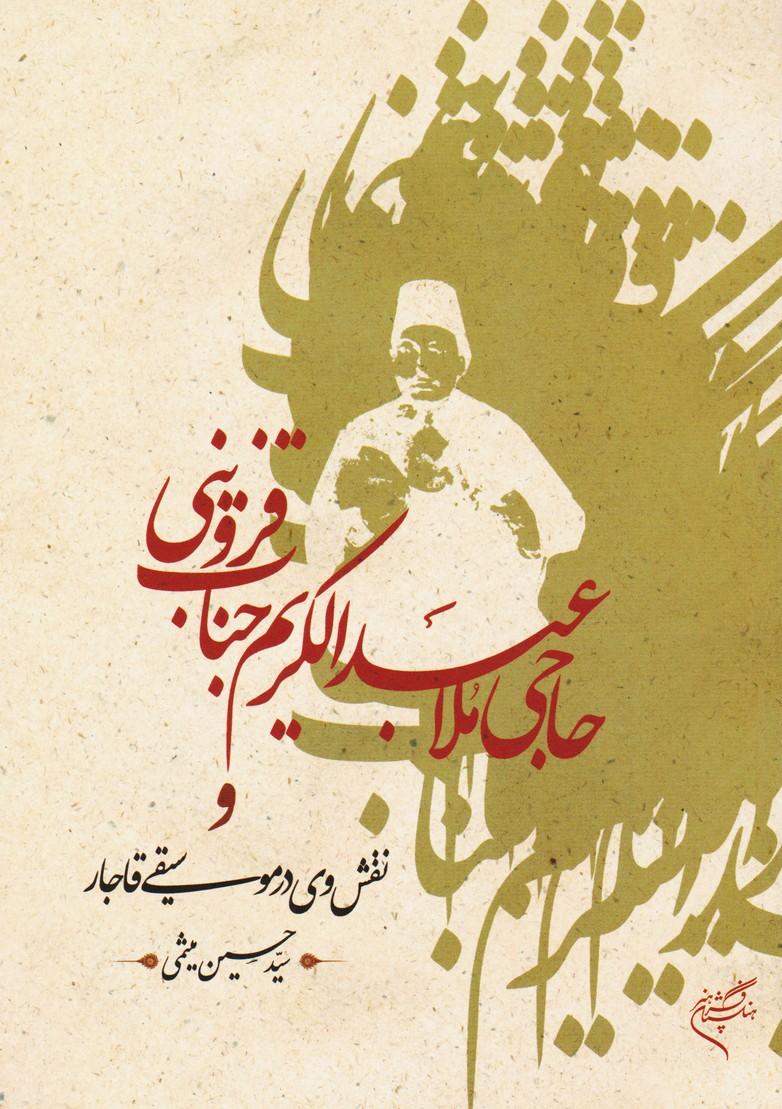 حاجی ملا عبدالکریم جناب قزوینی و نقش وی در موسیقی قاجار