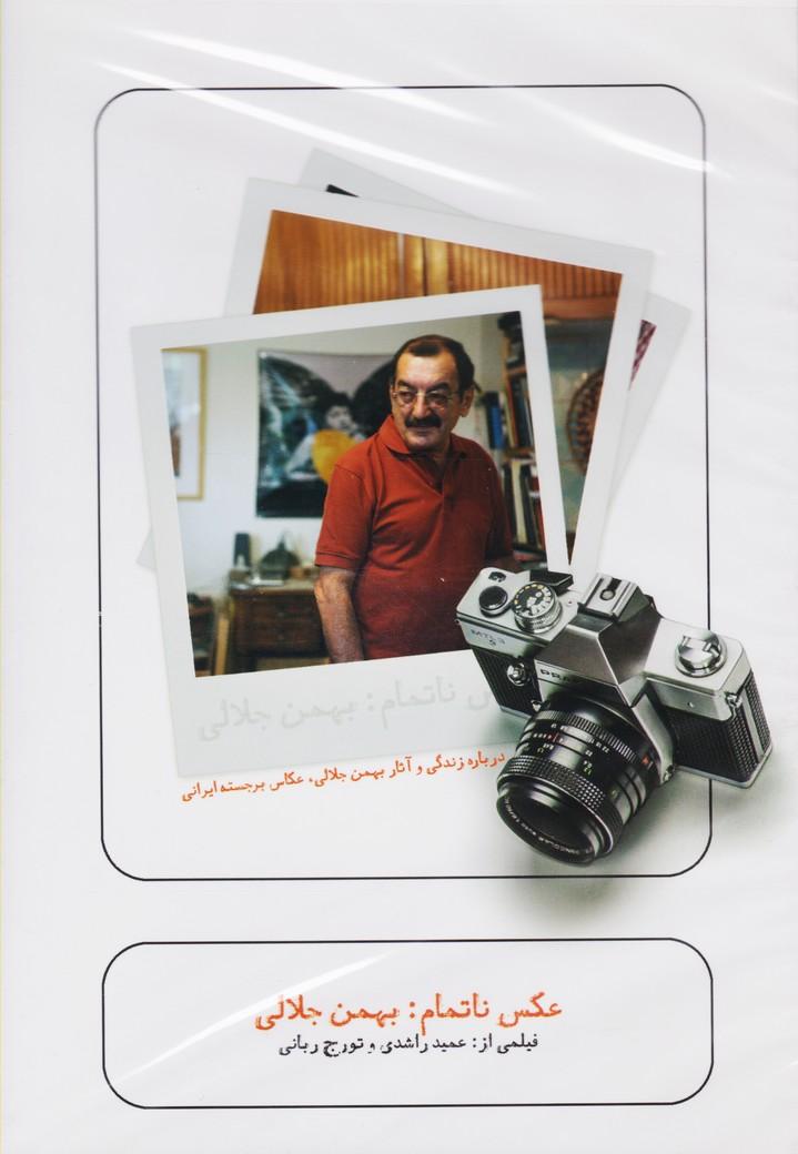 عکس ناتمام: بهمن جلالی - فیلم مستند