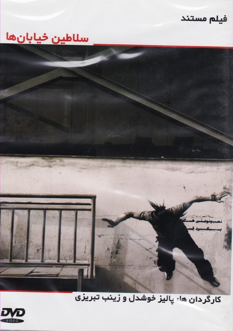 سلاطین خیابان ها _ فیلم مستند