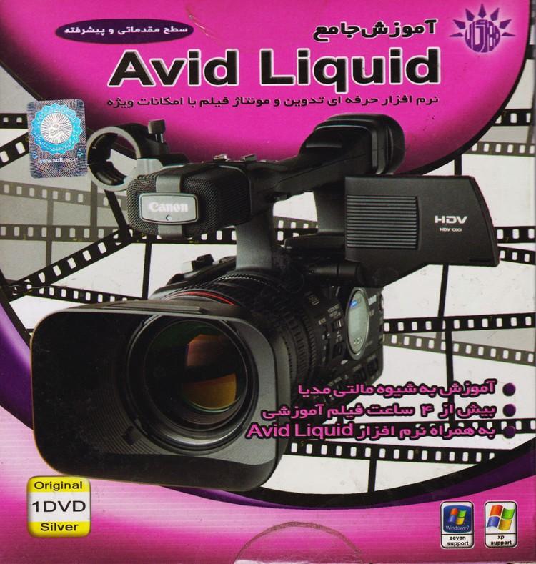 Avid Liquid: نرم افزار حرفه ای تدوین و مونتاژ فیلم با امکانات ویژه