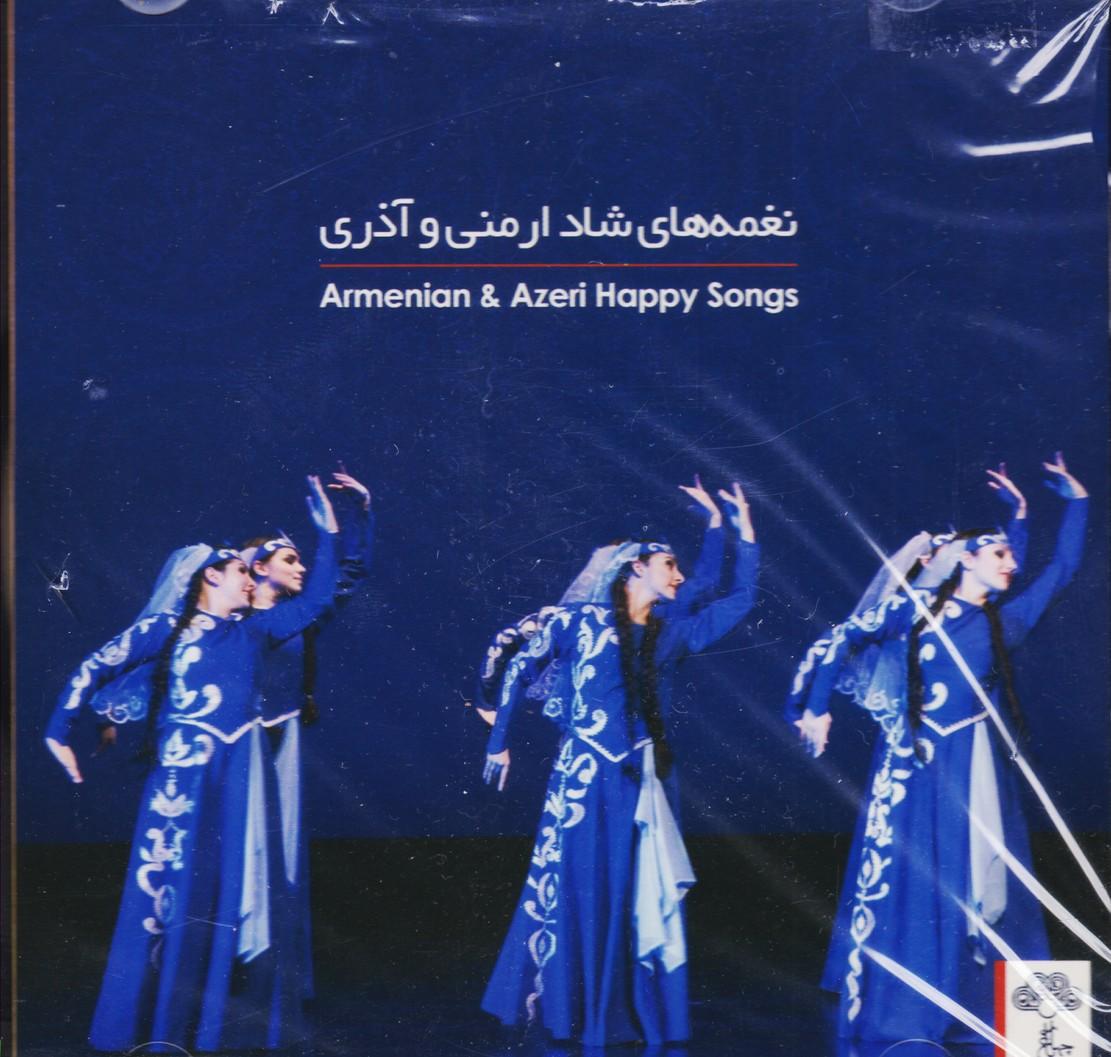نغمه های شاد ارمنی و آذری