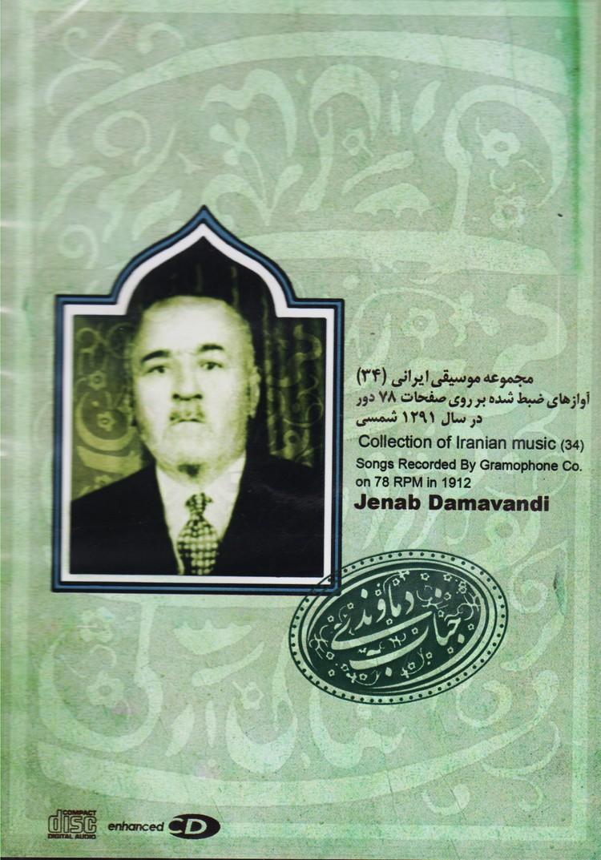 جناب دماوندی: آواز ضبط شده بر روی صفحات 78 دور