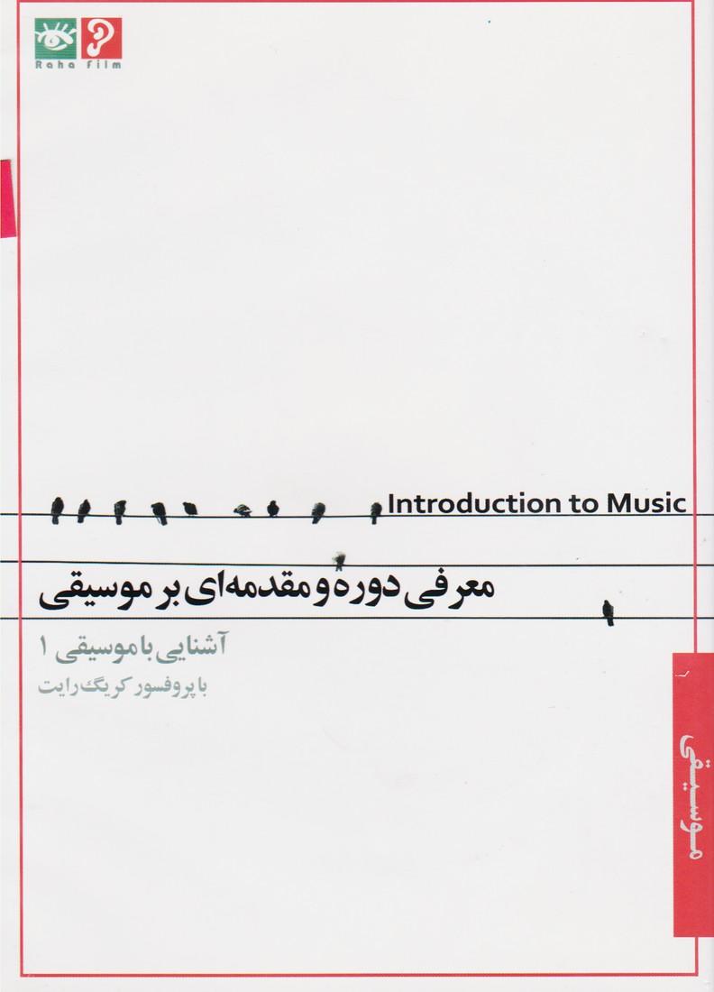 آشنایی با موسیقی 1: معرفی دوره و مقدمه ای بر موسیقی
