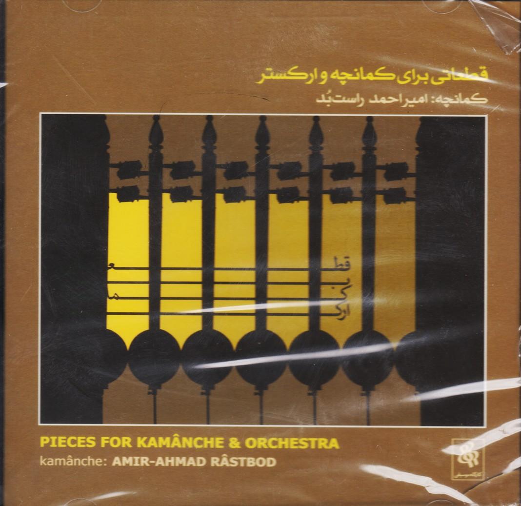قطعاتی برای کمانچه و ارکستر