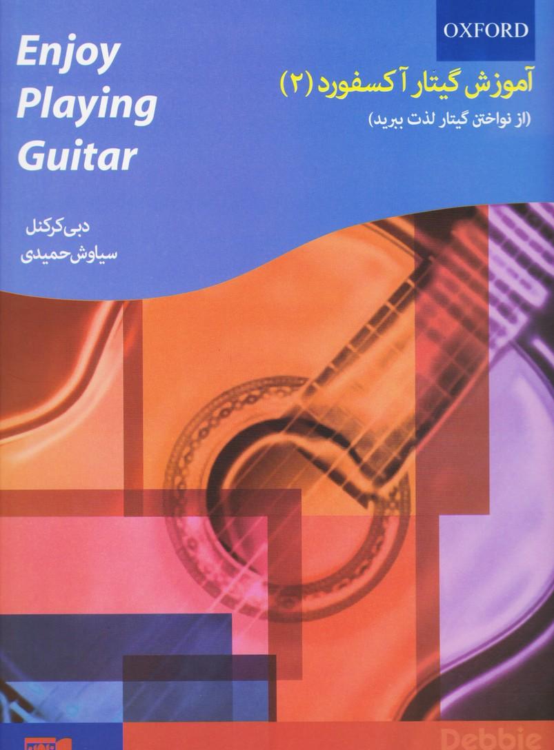 آموزش گیتار آکسفورد جلد 2 : از نواختن گیتار لذت ببرید
