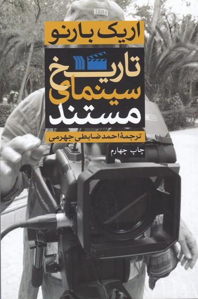 تاریخ سینمای مستند