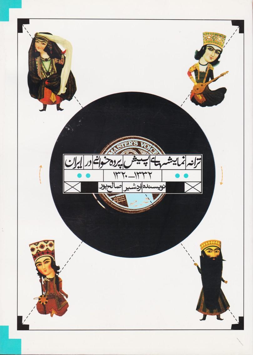ترانه نمایش های پیش پرده خوانی در ایران (1320-1332)
