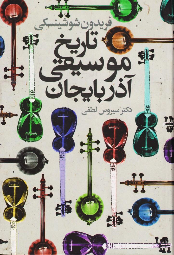 تاریخ موسیقی آذربایجان