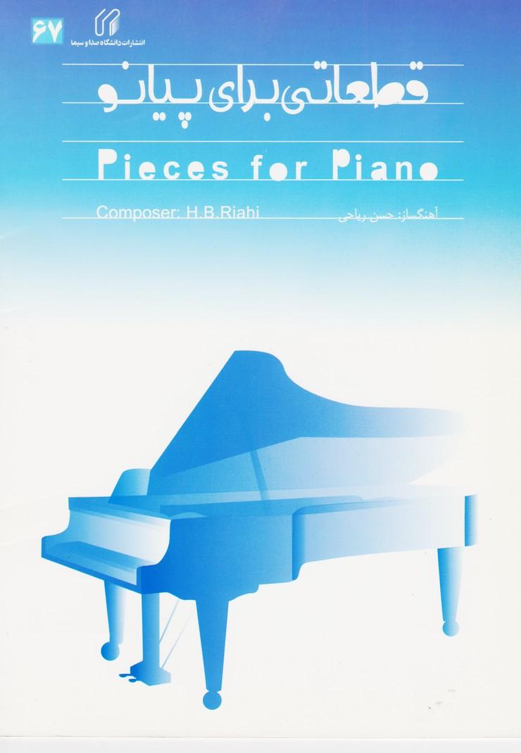 قطعاتی برای پیانو: حسن ریاحی