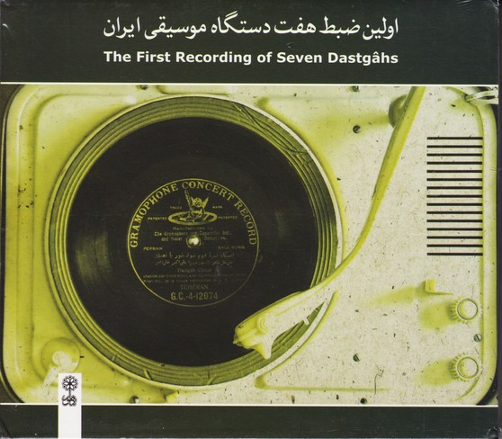 اولین ضبط هفت دستگاه موسیقی ایران