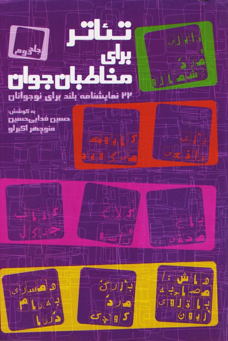 تئاتر برای مخاطبان جوان ( جلد دوم)