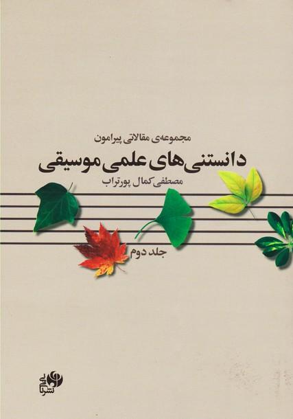 مجموعه ی مقالاتی پیرامون دانستنی های علمی موسیقی (جلد دوم)
