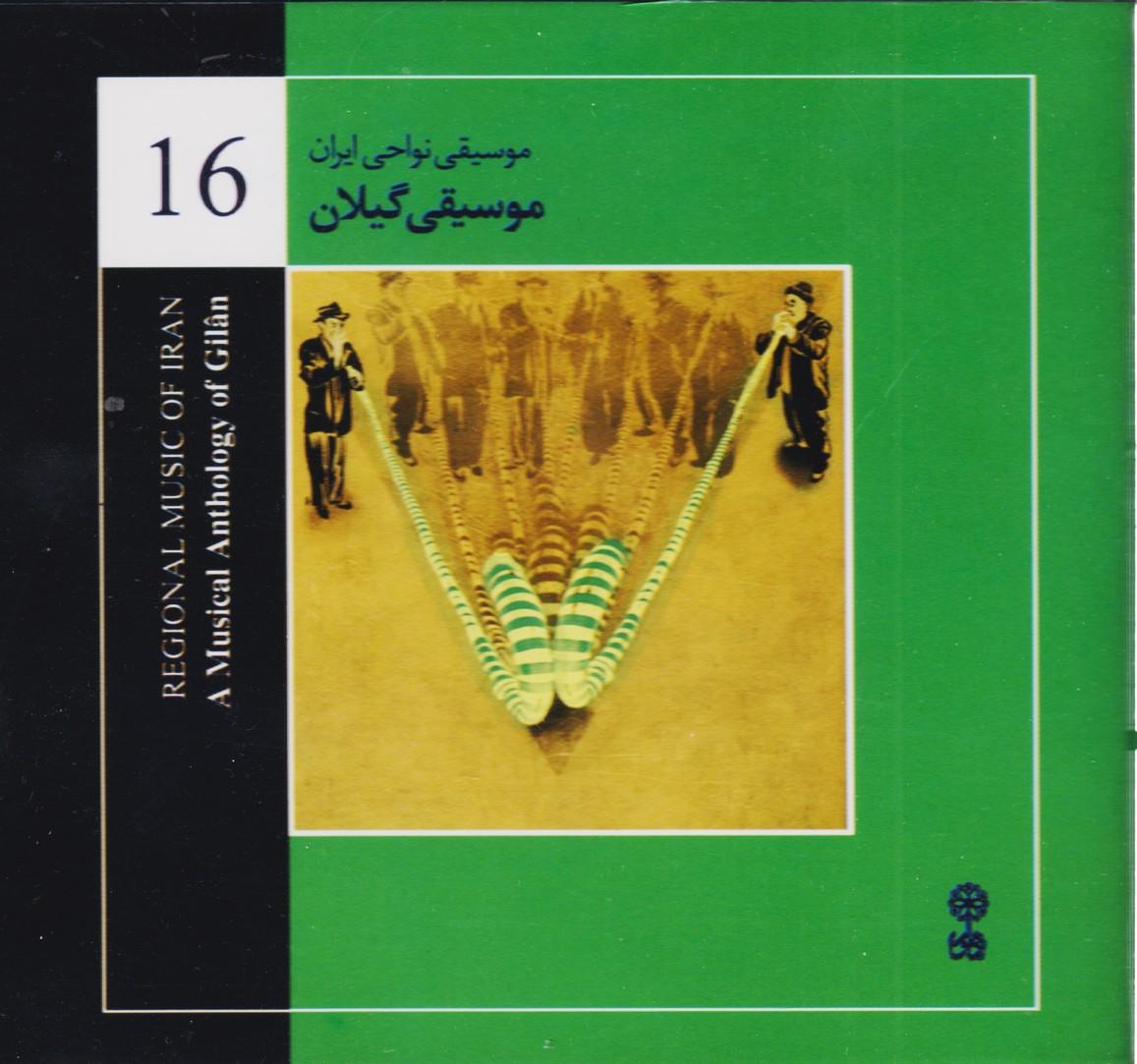 موسیقی نواحی ایران /موسیقی گیلان (16)