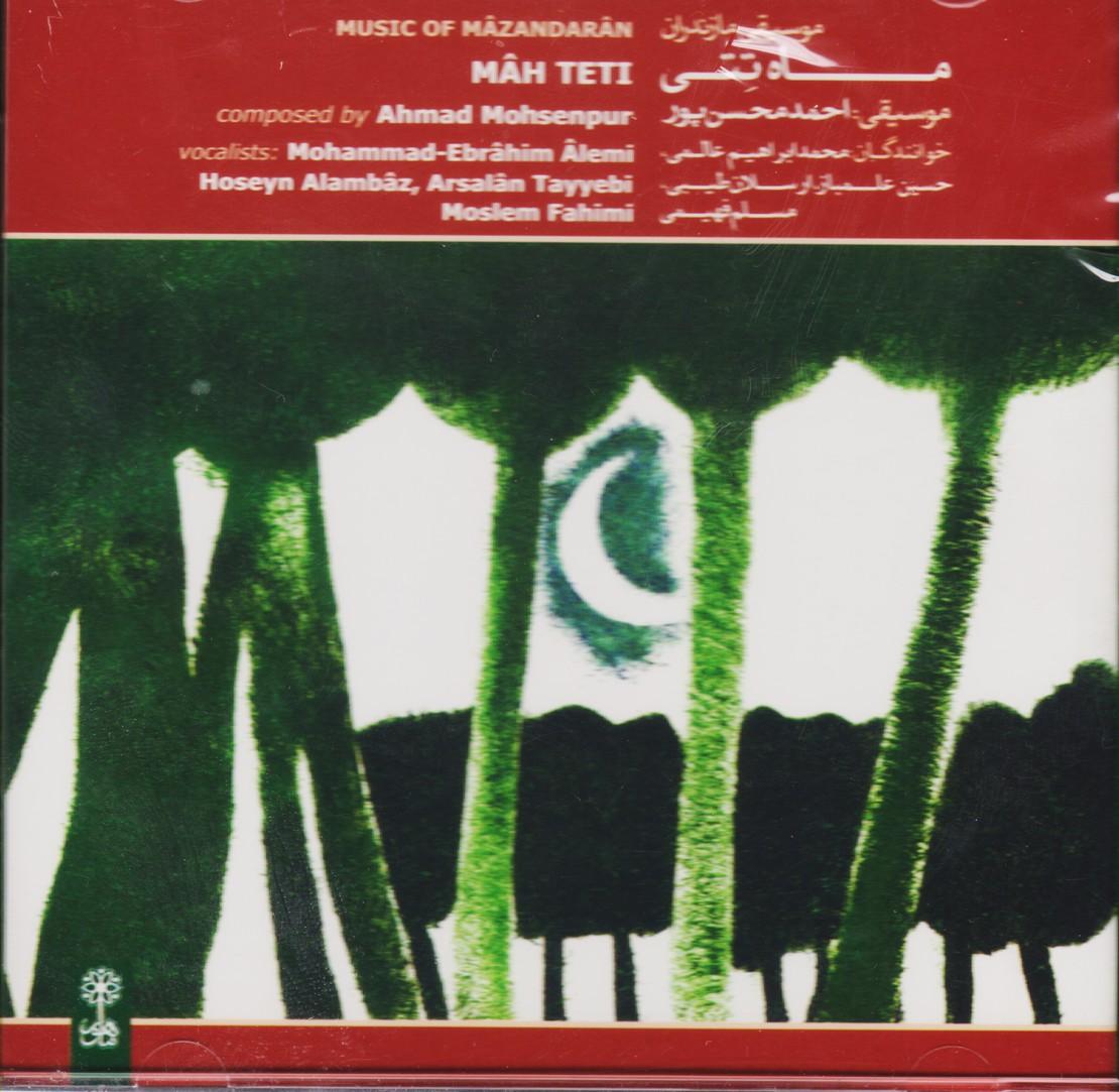 موسیقی مازندران (ماه تتی)