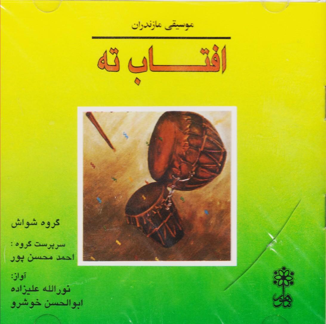 موسیقی مازندران (افتاب ته)