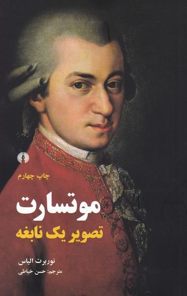 موتسارت (تصویر یک نابغه)