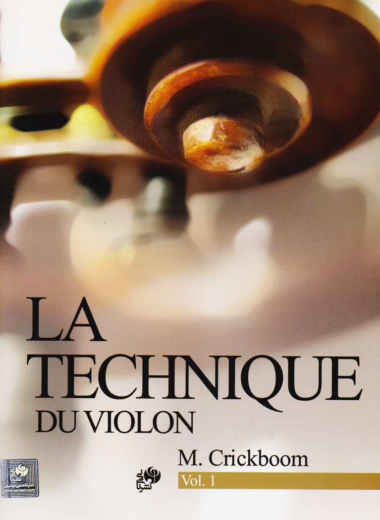 لا تکنیک la technique du violon