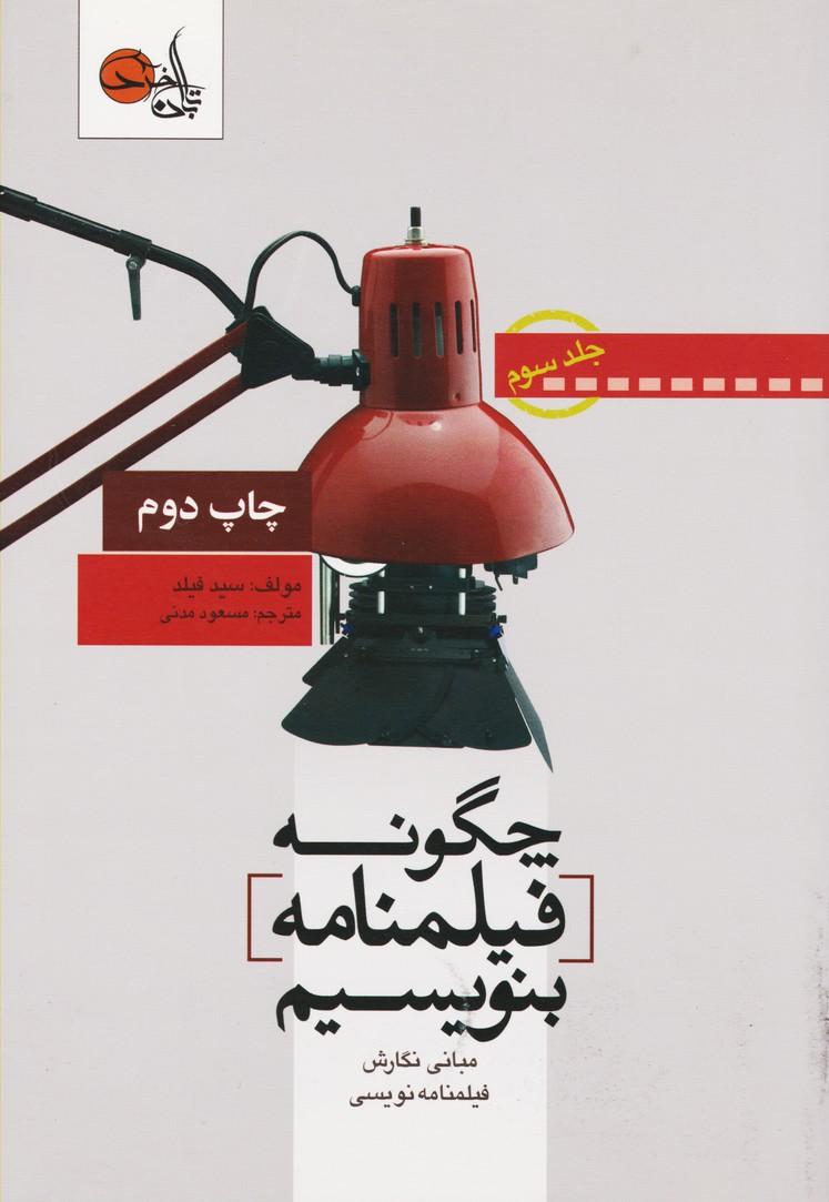 چگونه فیلمنامه بنویسیم (3)