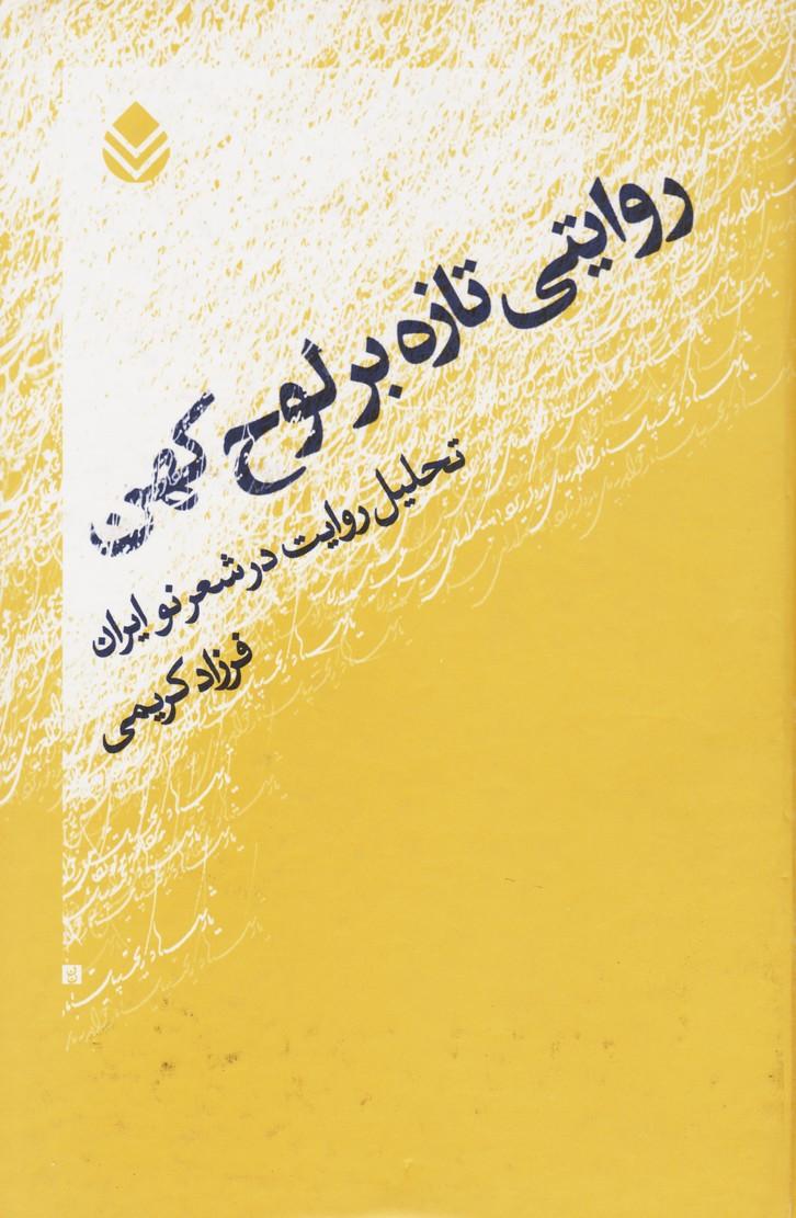 روایتی تازه بر لوح کهن - تحلیل روایت در شعر نو ایران