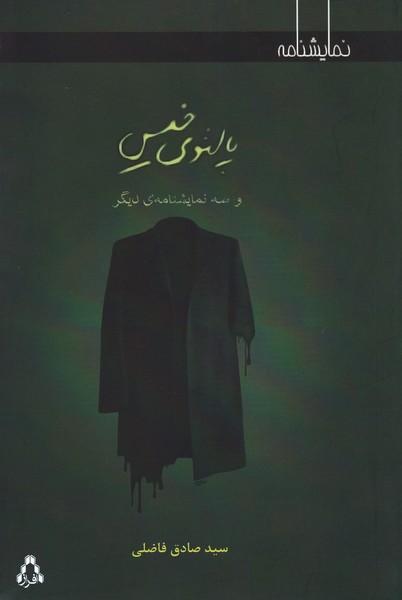 پالتوی خیس و سه نمایشنامه دیگر (افسانه - آتیه - گل زخم)(فارسی)