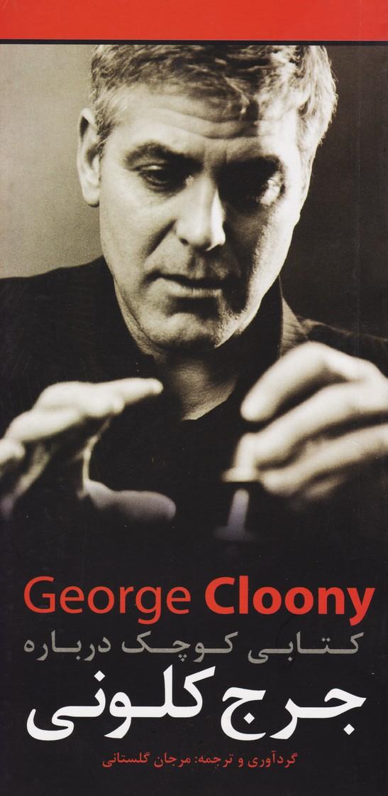 کتابی کوچک درباره جرج کلونی
