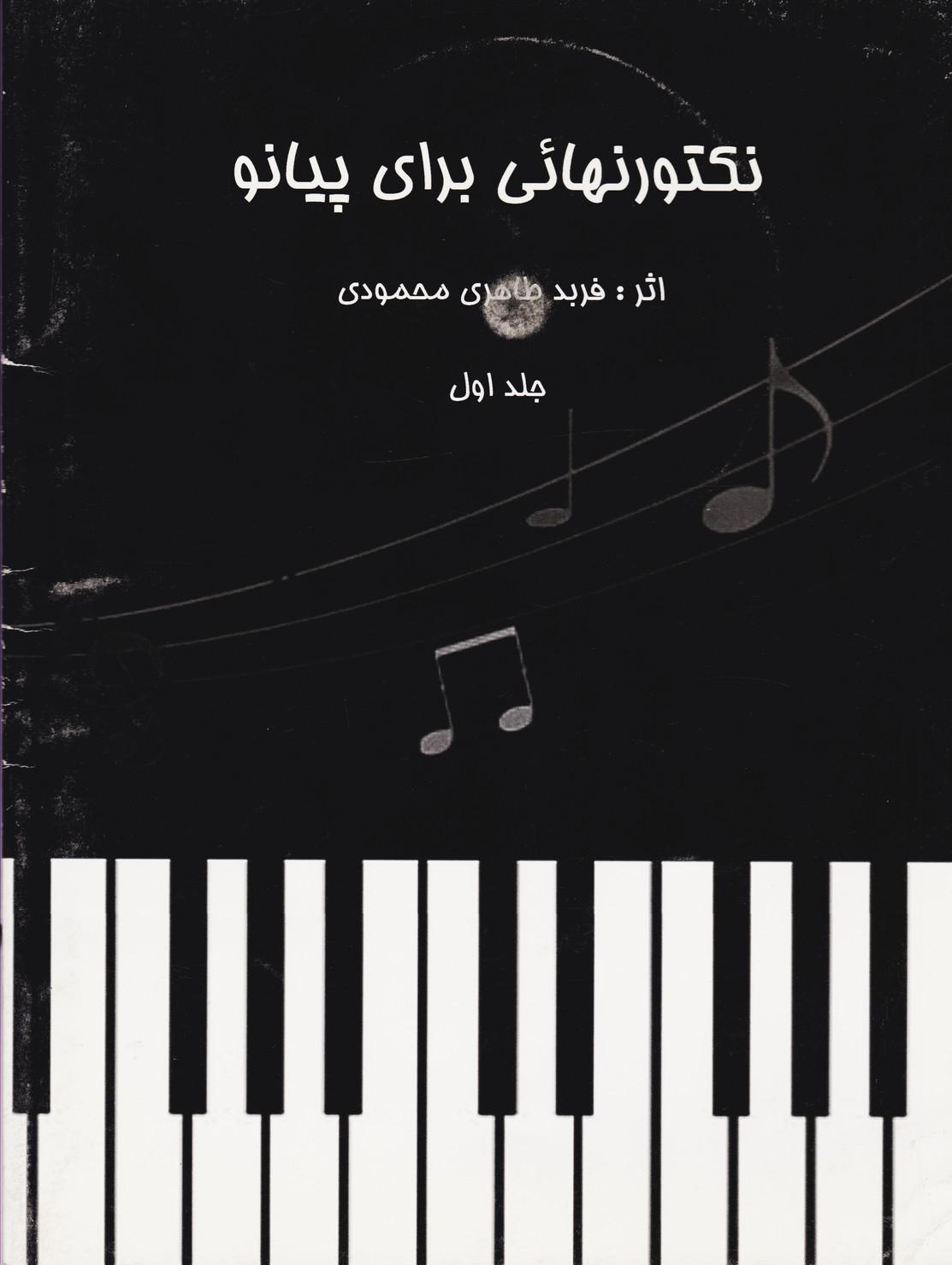 نکتورنهائی برای پیانو: جلد اول