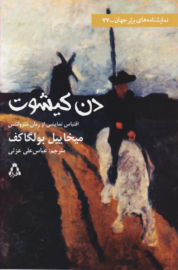 دن کیشوت (اقتباس نمایشی از رمان سروانتس) (روسیه)(77)