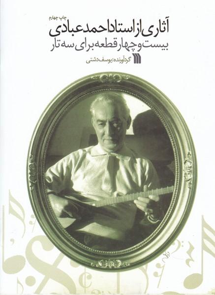 آثاری از استاد احمد عبادی : بیست و چهار قطعه برای سه تار