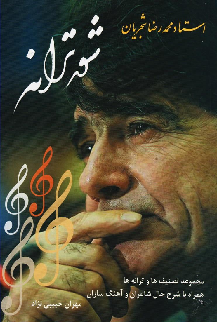 شور ترانه - مجموعه تصنیف ها و ترانه ها همراه با شرح حال شاعران و آهنگسازان