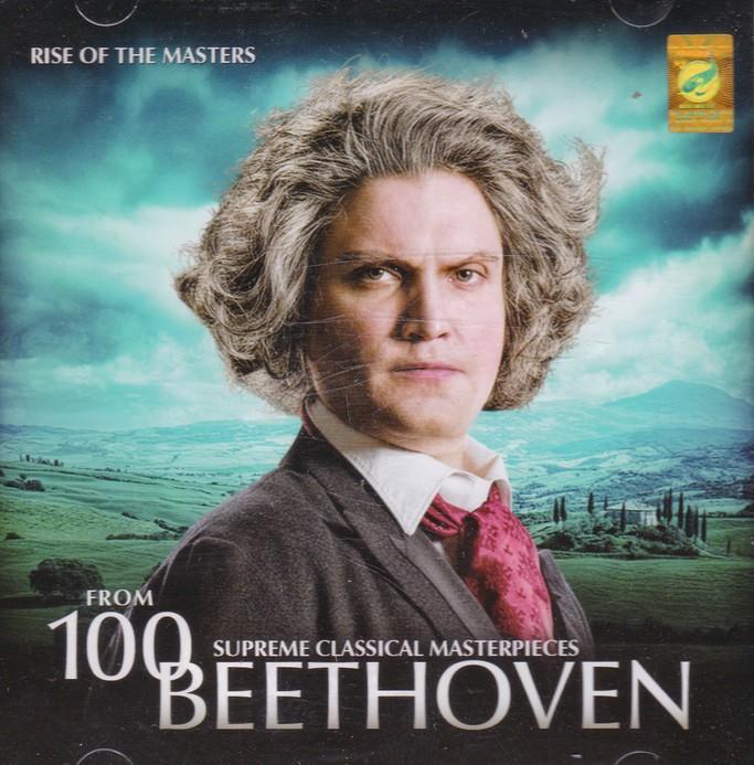 ظهور استادان موسیقی کلاسیک (بتهوون)