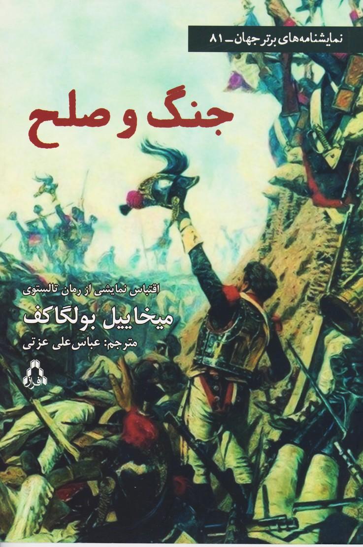 جنگ و صلح  (81)