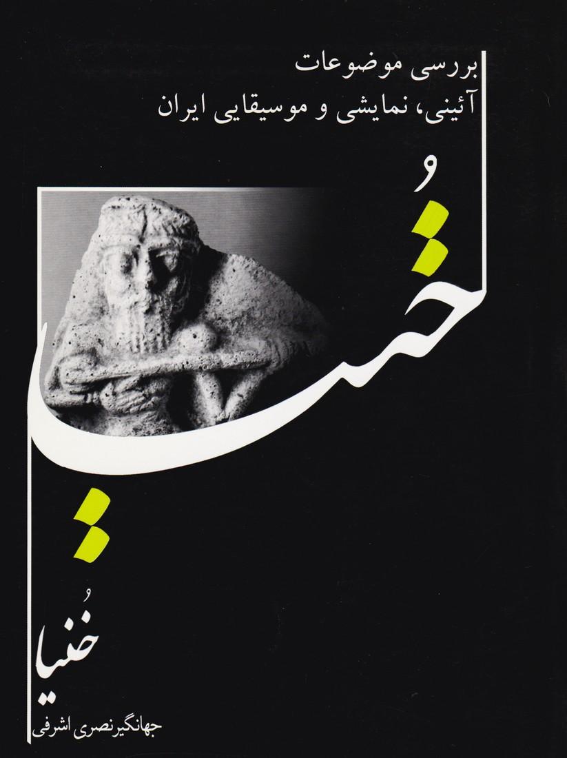 خنیا : بررسی موضوعات آئینی، نمایشی و موسیقایی ایران