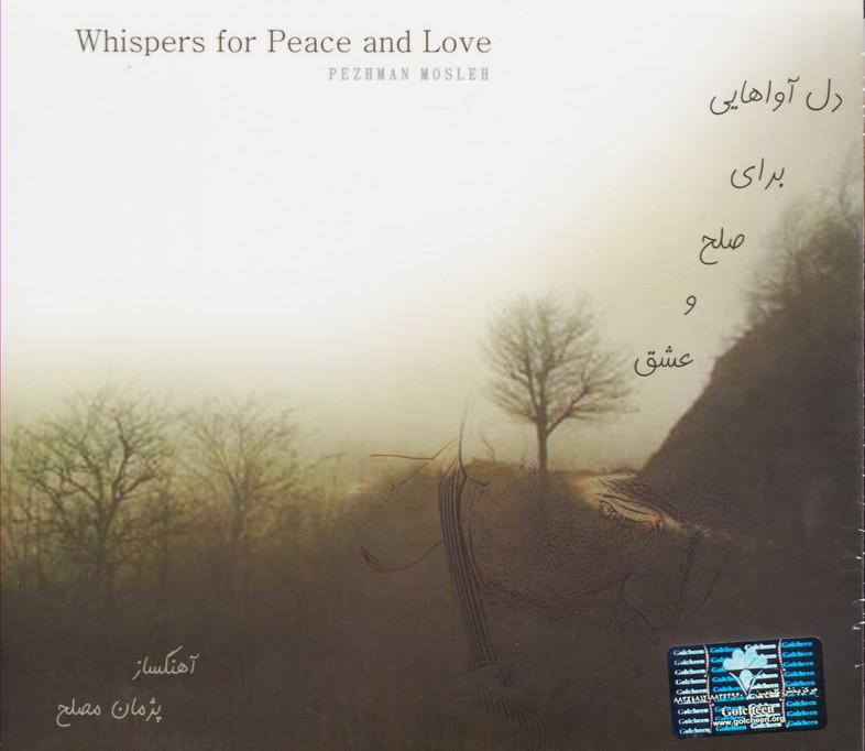 دل آواهایی برای صلح و عشق