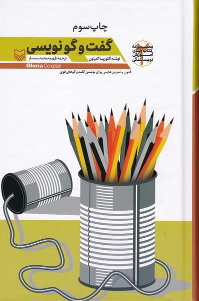 آموزش نویسندگی (2) :گفت و گونویسی