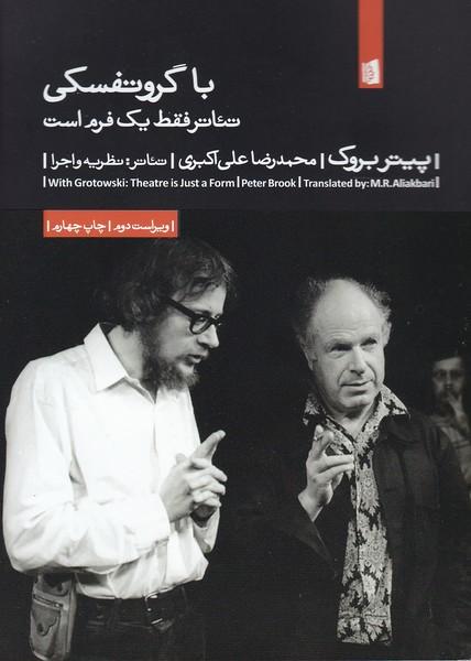 با گروتفسکی : تئاتر فقط یک فرم است